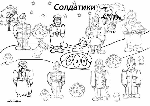 Рисунки своими руками на 23 февраля