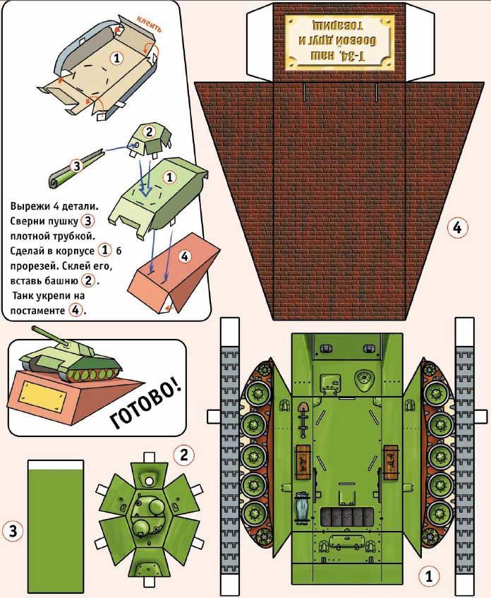 Своими руками танк т 34