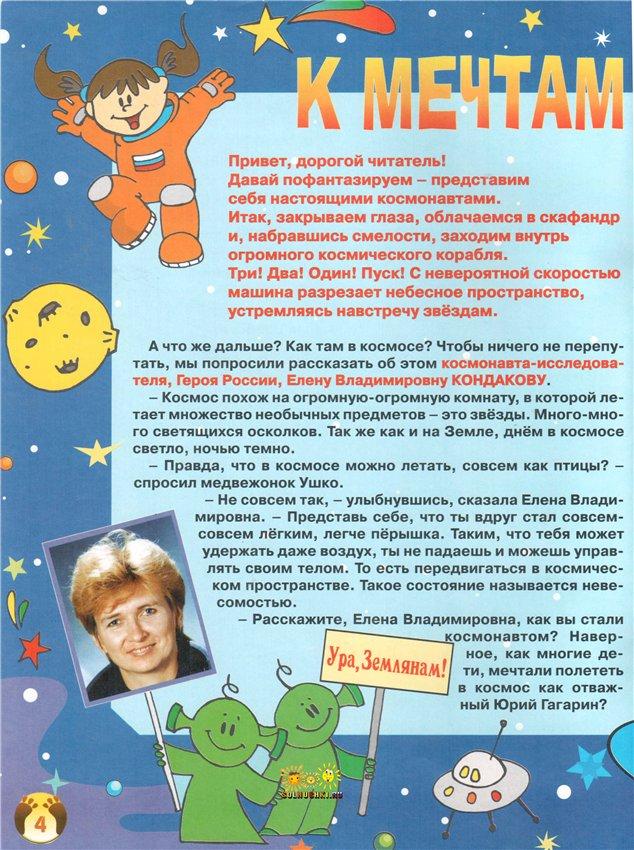 Рассказы и сказки про космос