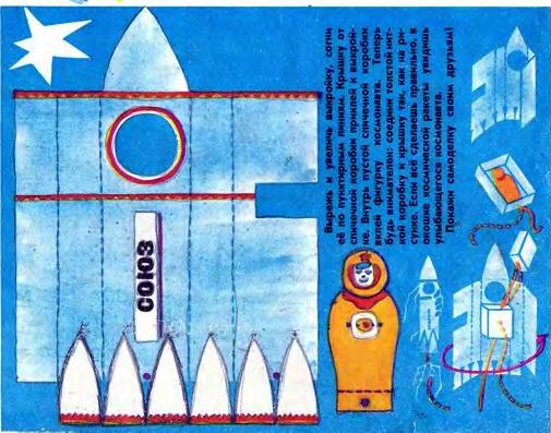 Космические корабли из бумаги своими руками 42