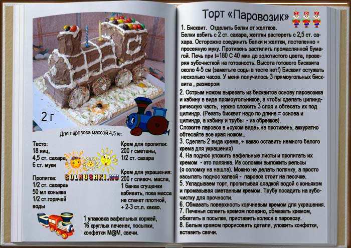 Торт паровозик своими руками из крема пошагово 46