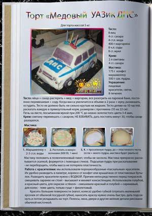 http://www.solnushki.ru/images/kilinar/cake/043.jpg