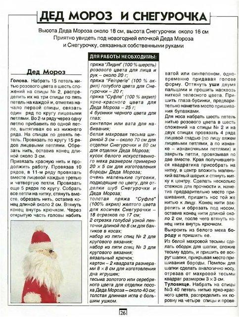 Дед мороз схемы вязания крючком 904