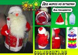 Дед Мороз и Снегурочка Солнушки