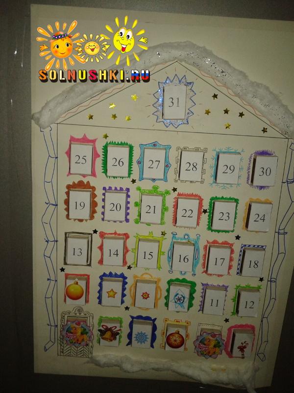 Адвент календарь в виде домика своими руками
