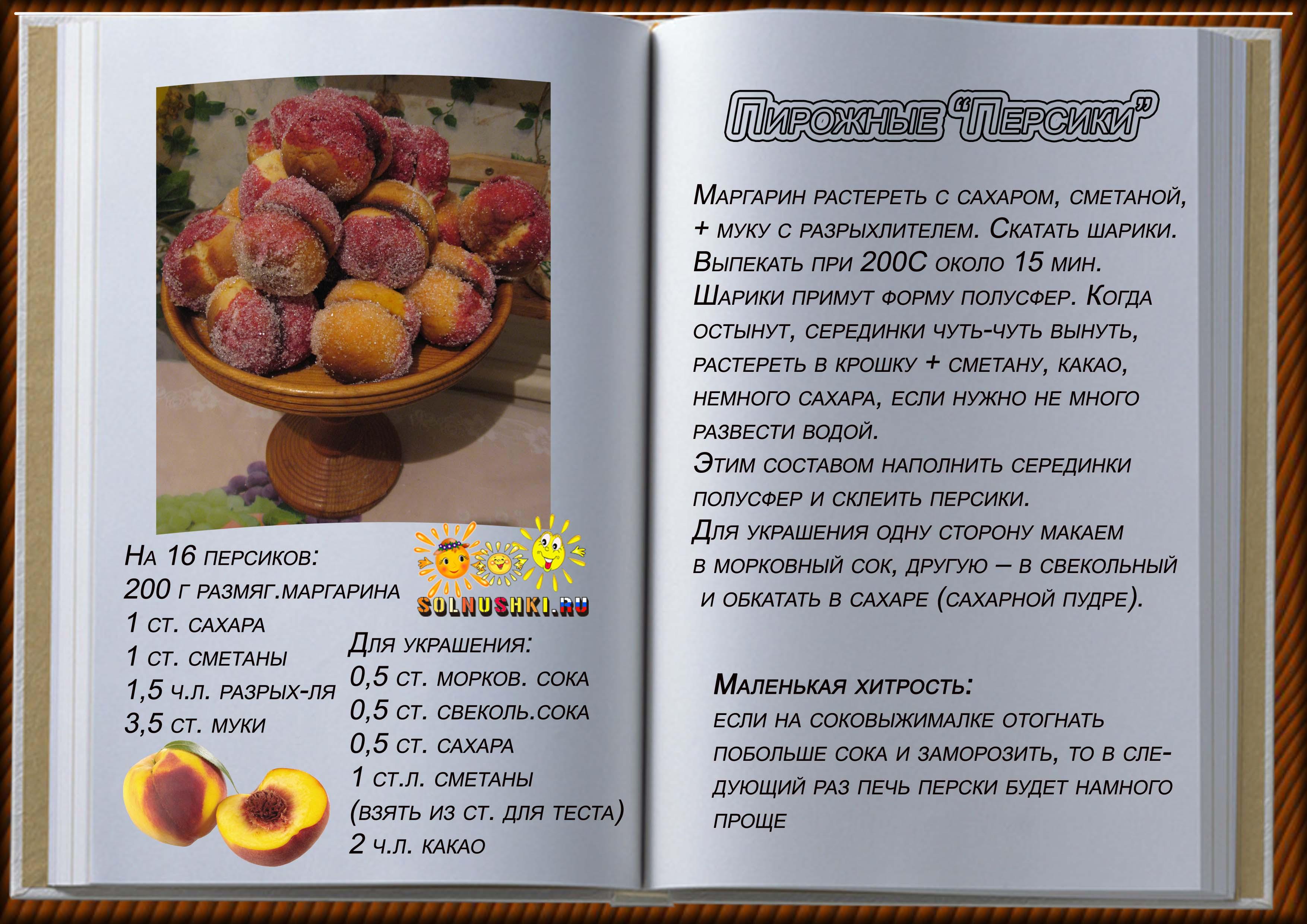 Сладкие блюда - Фото-рецепты пошагового приготовления 19