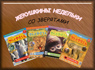 http://www.solnushki.ru/images/weeks/nedelki_prev.jpg