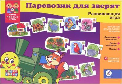 http://solnushki.ru/lib/mama/games/g00017-animaltrain.jpg