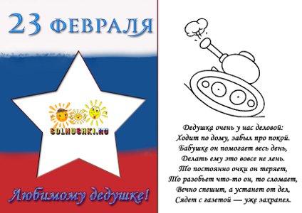 Детская рамка-открытка к 23 февраля для ДЕДУШКИ