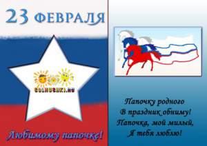 Детская рамка-открытка к 23 февраля для ПАПЫ