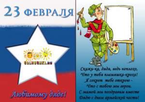 Детская рамка-открытка к 23 февраля для ДЯДИ